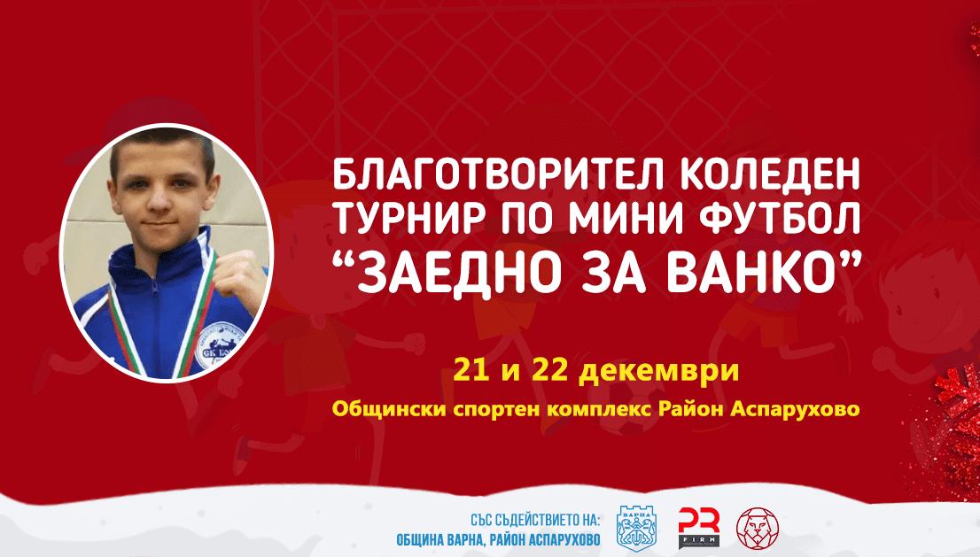 """PRFirm организира благотворителен турнир """"Заедно за Ванко"""""""